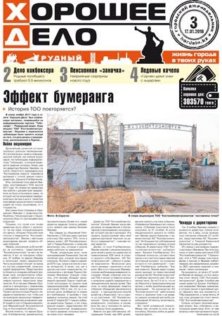 Газета хорошее дело рудный последний номер объявления работа доска объявлений московской обла